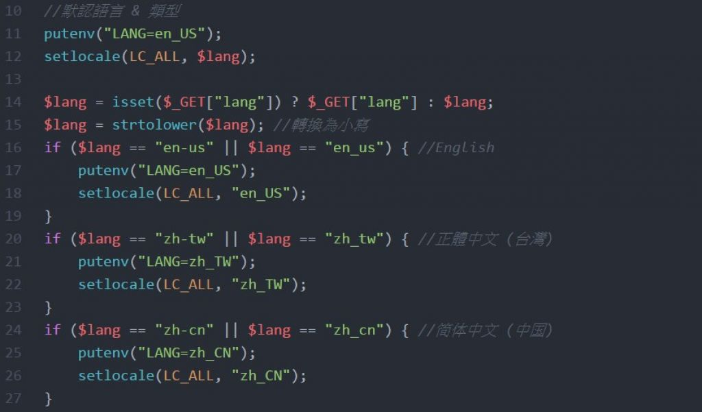 【更新】【PHP】Gettext 實作多國語言網站 (I18N)