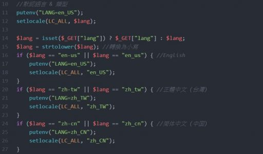 【更新】【PHP】Gettext 實作多國語言網站 (I18N) - 封面圖