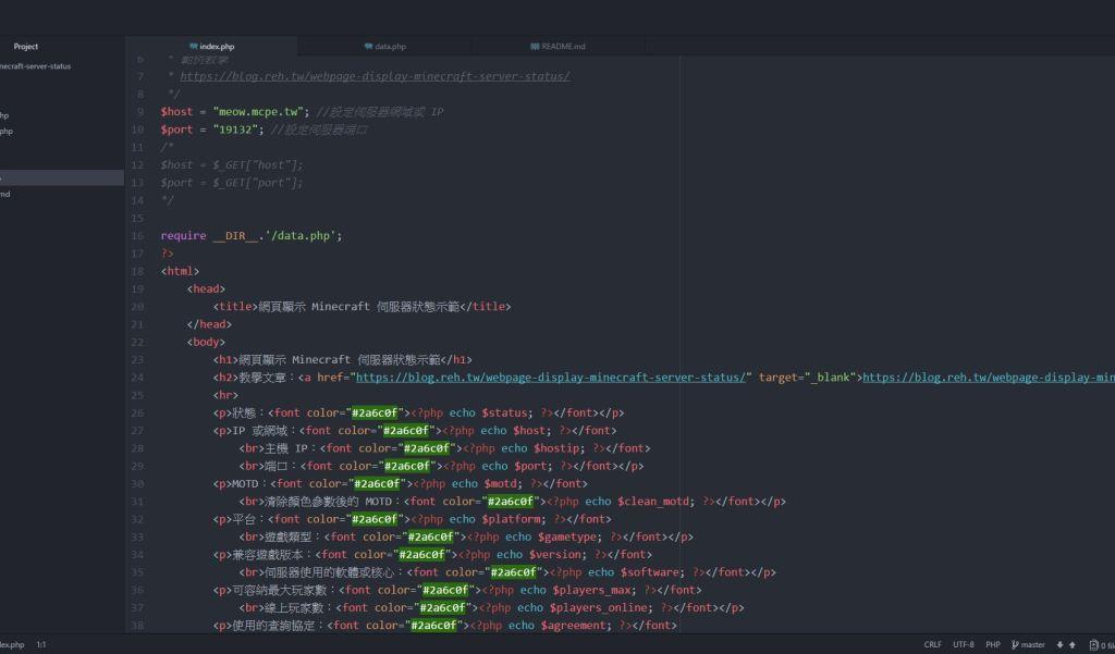 【PHP】網頁顯示 Minecraft 伺服器狀態 (PC、PE 平台通用)