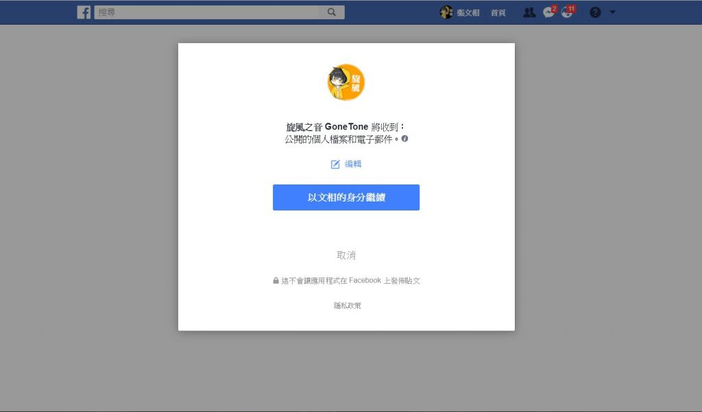 【PHP】實作 Facebook 登入功能