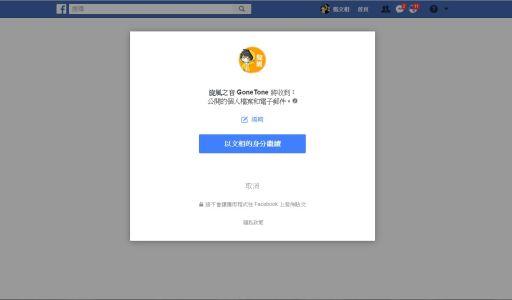 【PHP】實作 Facebook 登入功能 - 封面圖