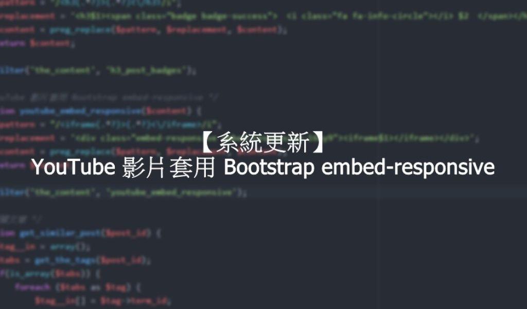 【系統更新】YouTube 影片套用 Bootstrap embed-responsive