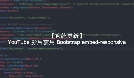 【系統更新】YouTube 影片套用 Bootstrap embed-responsive - 封面圖