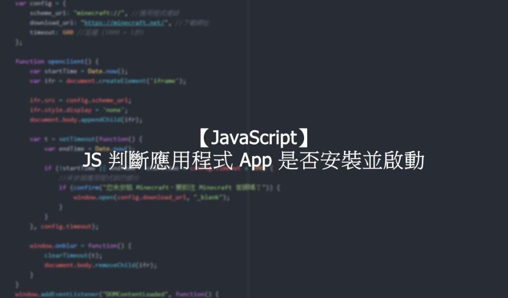 【JavaScript】JS 判斷使用者是否安裝應用程式 App 並啟動
