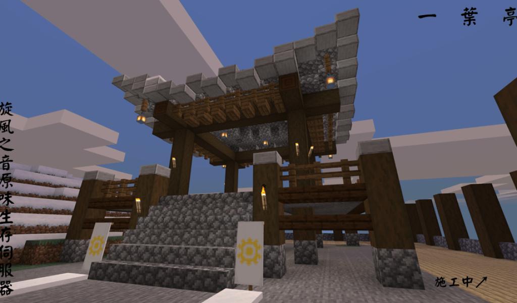 【Minecraft建築——攢尖頂基本架構與介紹】 - 封面圖