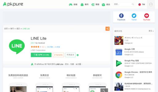 【教學】如何不影響手機上的LINE帳號,在Android 模擬器登入相同的LINE帳號 - 封面圖