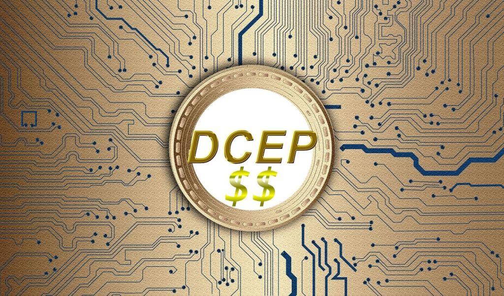 DCEP即將來臨?那是什麼?