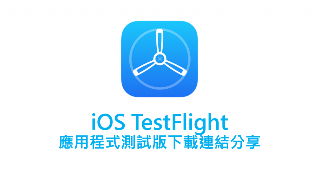iOS TestFlight 公開測試版 下載連結懶人包