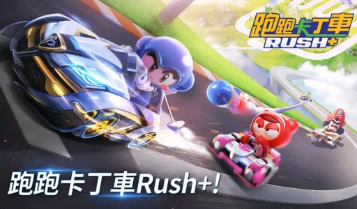 [跑跑手遊] 跑跑卡丁車 Rush+ 全球雙平台開放事前預約 - 封面圖