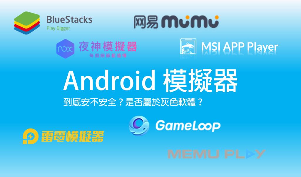Android模擬器到底安不安全?是否屬於灰色軟體?該如何選擇Android模擬器,帶你深入了解!