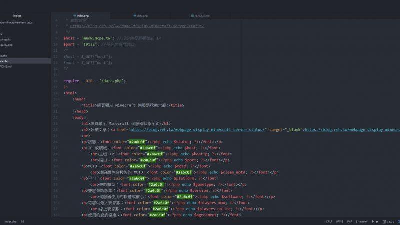【PHP】網頁顯示 Minecraft 伺服器狀態 (PC、PE 平台通用) - 封面圖