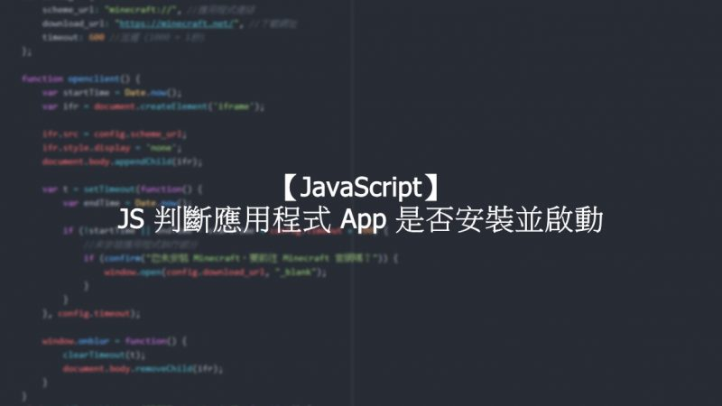 【JavaScript】JS 判斷使用者是否安裝應用程式 App 並啟動 - 封面圖