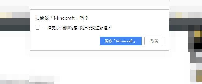 Minecraft (BE / PE) Url Scheme,利用網址啟動 MCPE 執行各項功能! - 封面圖