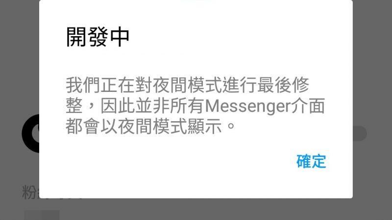 Facebook Messenger 開啟實驗黑暗模式功能,神秘關鍵符號! - 封面圖