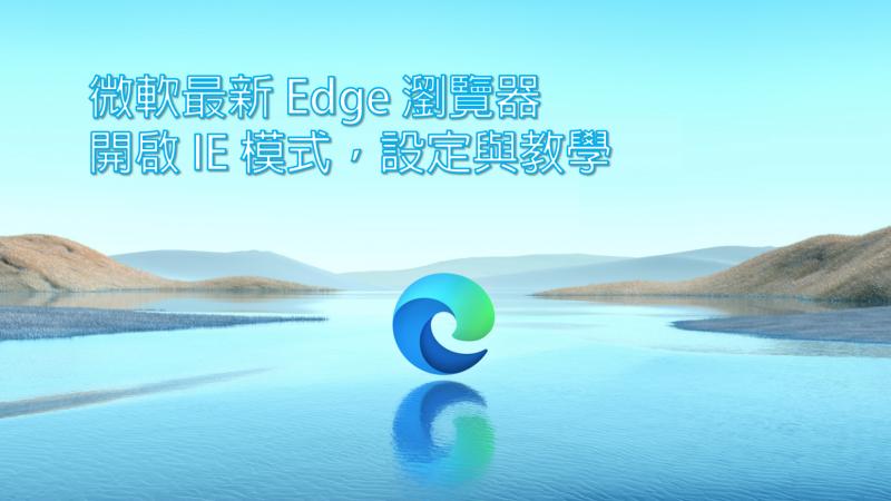 使用新版 Microsoft Edge 開啟 IE 模式的設定教學 - 封面圖