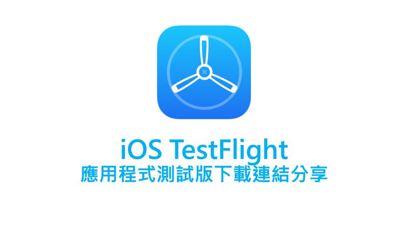 iOS TestFlight 公開測試版 下載連結懶人包(持續更新) - 封面圖