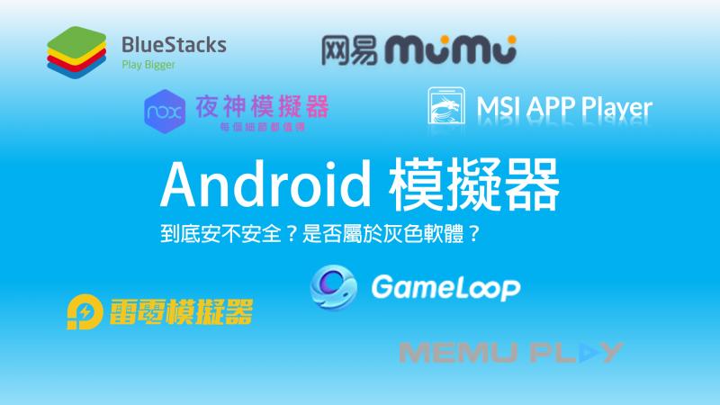 Android模擬器到底安不安全?是否屬於灰色軟體?該如何選擇Android模擬器,帶你深入了解! - 封面圖