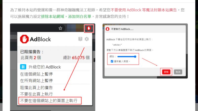 【已更新】【JavaScript】廣告阻擋偵測,網頁判斷是否安裝廣告阻擋 (AdBlock Detect) - 封面圖