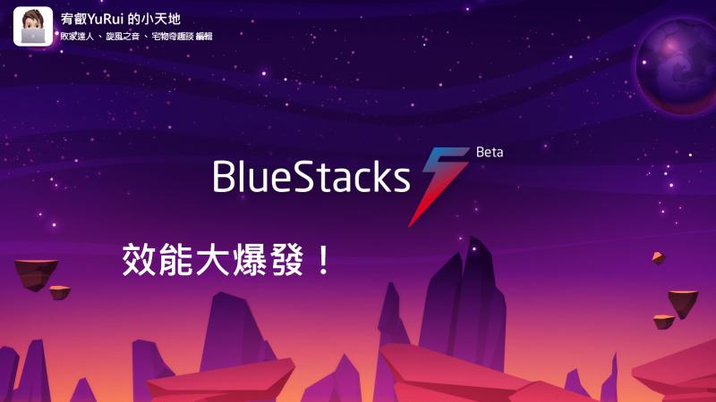 BlueStacks 5效能大幅提升,改善記憶體使用率,帶給玩家更好的電腦玩手遊體驗! - 封面圖