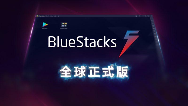 史上最快速的 Android 模擬器『BlueStacks 5』正式上線!效能大幅提升,減少 50% 的記憶體(RAM)使用量 - 封面圖